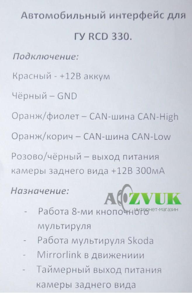 DESAY SV automotive адаптер активатор усилителя VW/Skoda/Seat Fender