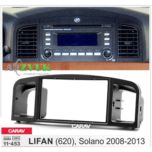 Рамка переходная Carav 11-453 Lifan (620), Solano 2008-2013