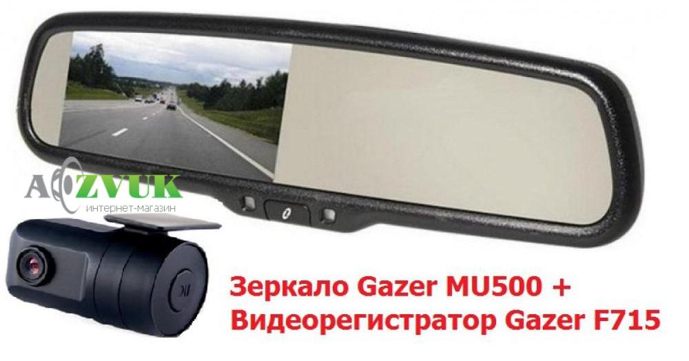 Видеорегистратор Gazer MU500 + Gazer F715