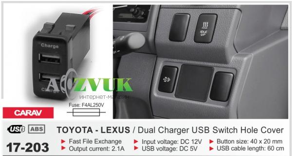 USB разъем Toyota-Lexus CARAV 17-203