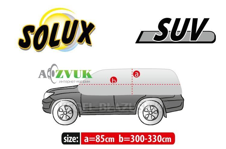 Автомобильный тент Kegel-Blazusiak SOLUX SUV (высота - 85см, длина - 300-330см)