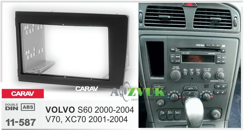 Рамка переходная Carav 11-587 Volvo S60, V70, XC70