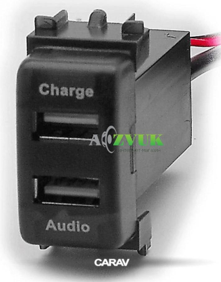 Разъем USB в штатную заглушку Carav 17-106 Nissan / 2 порта: аудио + зарядное устройство