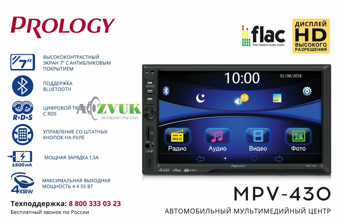Автомагнитола DVD Prology MPV-430