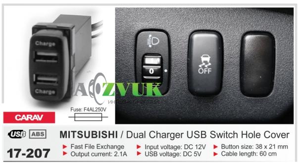 USB разъем Mitsubishi CARAV 17-207