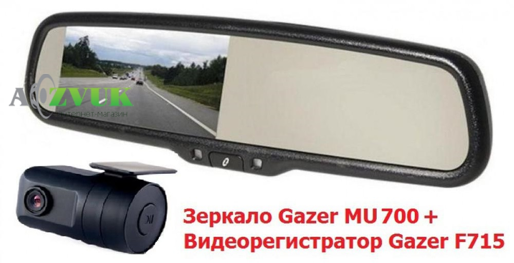 Видеорегистратор Gazer MU700 + Gazer F715